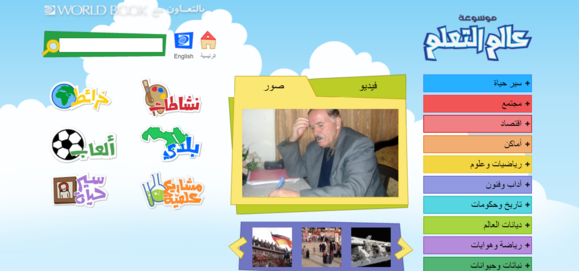 kids elearn arabic