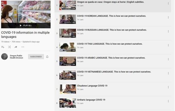 Screenshot of OHA's COVID-19 YouTube Playlist