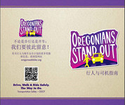Oregonians Stand Out - A Guidebook for Pedestrians and Drivers brochure