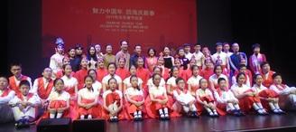 Chinese Gala