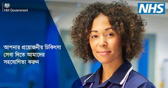 NHS - Help us help you