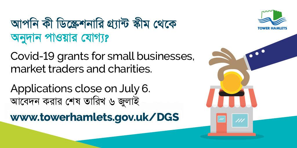 Discretionary Grants Scheme