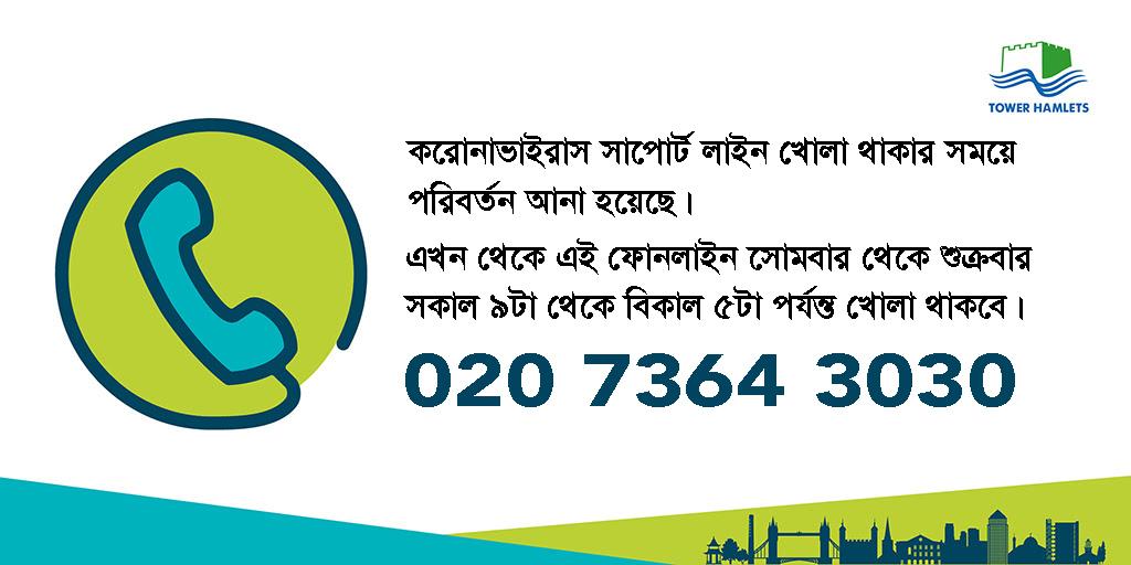 Helpline - Bangla