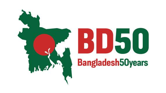 Bangladiesh@50  - Insight 71 programme