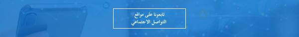 Social Arabic