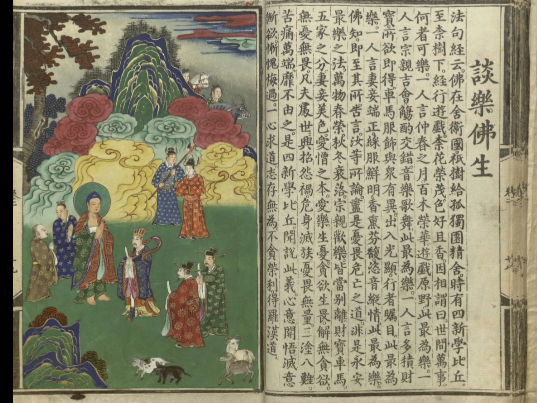 Woodblock-printed work in four volumes with paintings from the Chinese Rare Book Collection.