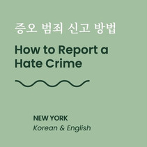 Detail of the How to Report a Hate Crime booklet for the Korean community in New York