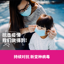 Social media ad in simplified Chinese reinforcing preventive measures against COVID-19 and its variants