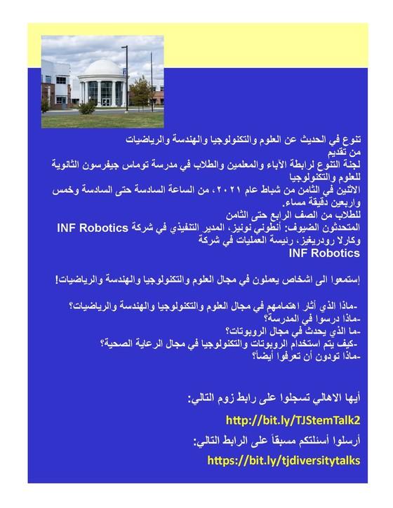 diversity Arabic