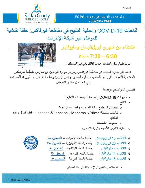 vaccine arabic