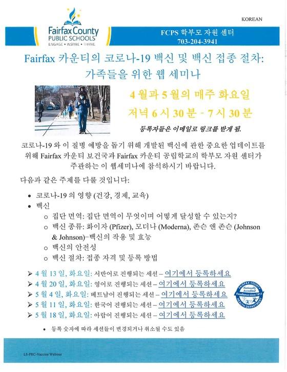 Vaccine Korean