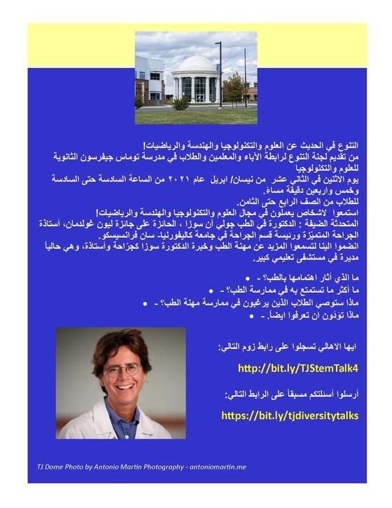 diversity in stem arabic