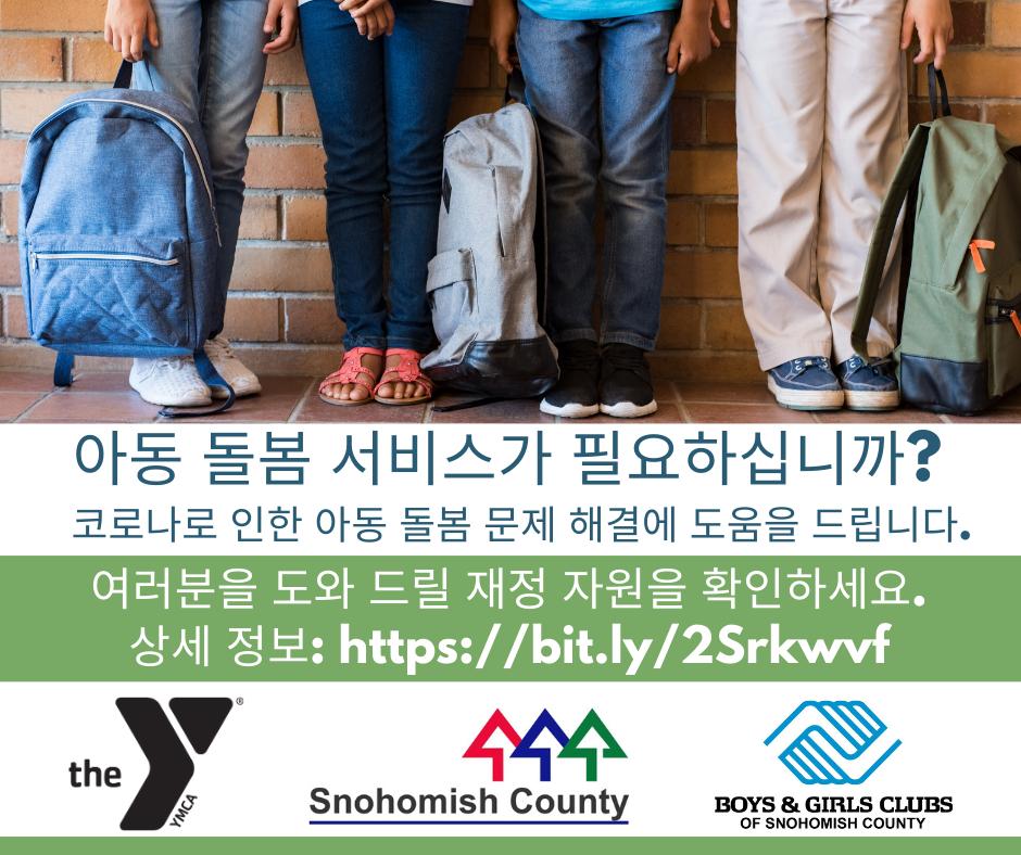 child care help available Korean translation